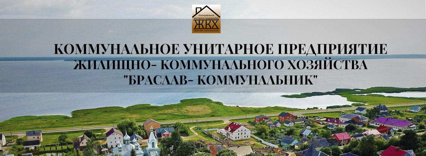 КУП ЖКХ «БРАСЛАВ-КОММУНАЛЬНИК»